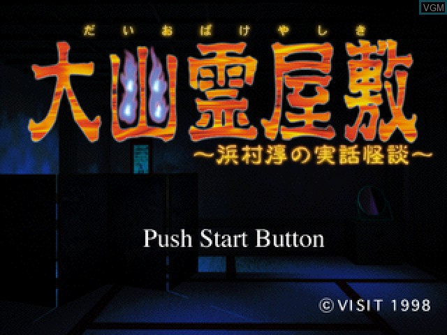 Title screen of the game Daiobake Yashiki on Sony Playstation