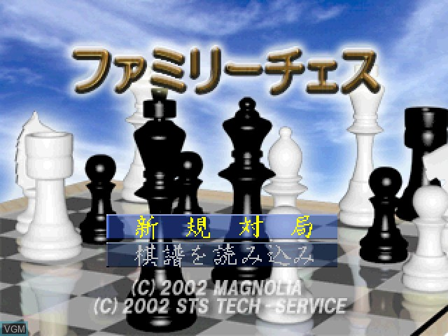 Title screen of the game Family Chess on Sony Playstation