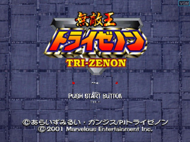 Title screen of the game Mutekiou Tri-Zenon on Sony Playstation