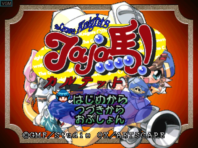 Title screen of the game Jaja Uma Quartet - Mega Dream Destruction on Sony Playstation