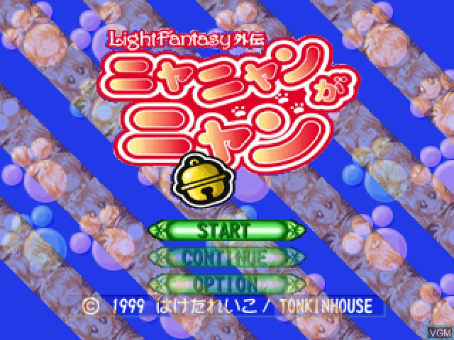 Title screen of the game Light Fantasy Gaiden - Nyanyan ga Nyan on Sony Playstation