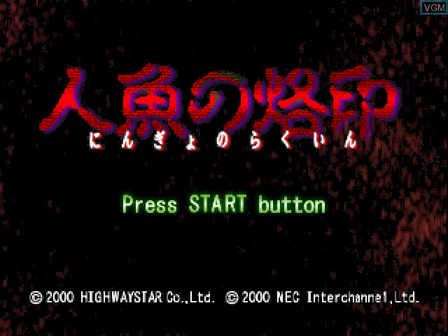 Title screen of the game Ningyo no Rakuin on Sony Playstation