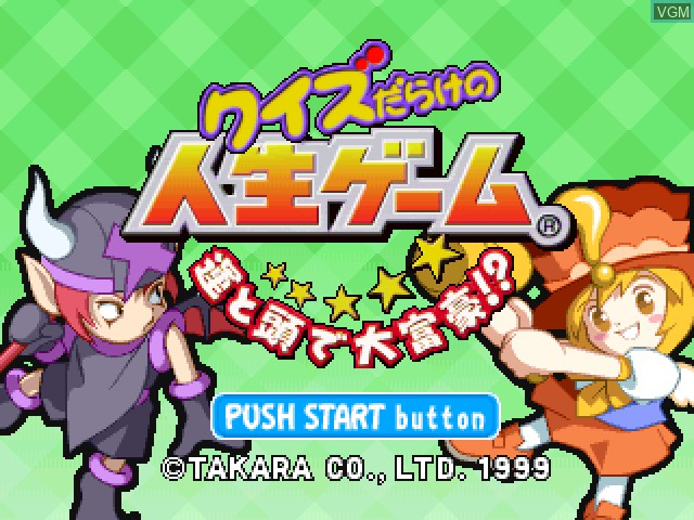 Title screen of the game Quiz Darakeno Jinsei Game on Sony Playstation