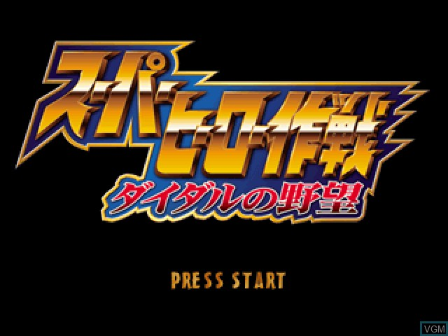 Title screen of the game Super Hero Sakusen - Daidaru no Yabou on Sony Playstation