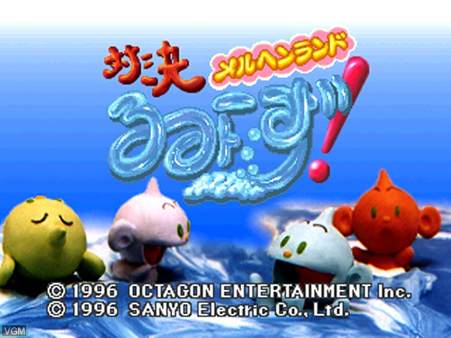 Title screen of the game Taiketsu Rumi-Zu! on Sony Playstation