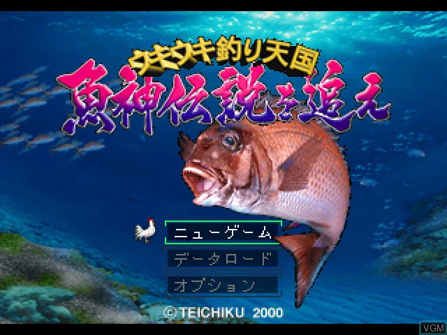 Title screen of the game Uki Uki Tsuri Tengoku - Uokami Densetsu o Oe on Sony Playstation
