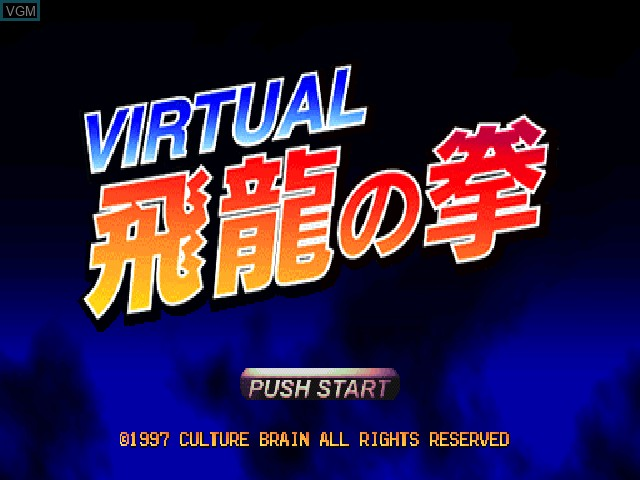 Title screen of the game Virtual Hiryu no Ken on Sony Playstation