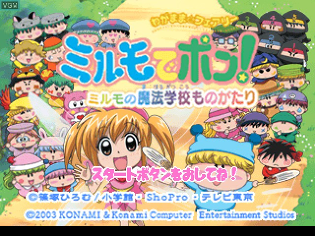Title screen of the game Wagamama * Fairy - Mirumo de Pon! Mirumo no Mahou Gakkou Monogatari on Sony Playstation