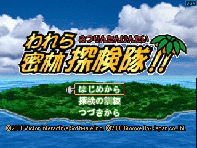 Title screen of the game Warera Mitsubayashi Tankentai on Sony Playstation