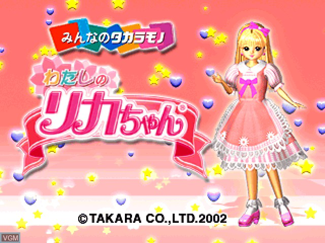 Title screen of the game Watashi no Rika-Chan on Sony Playstation