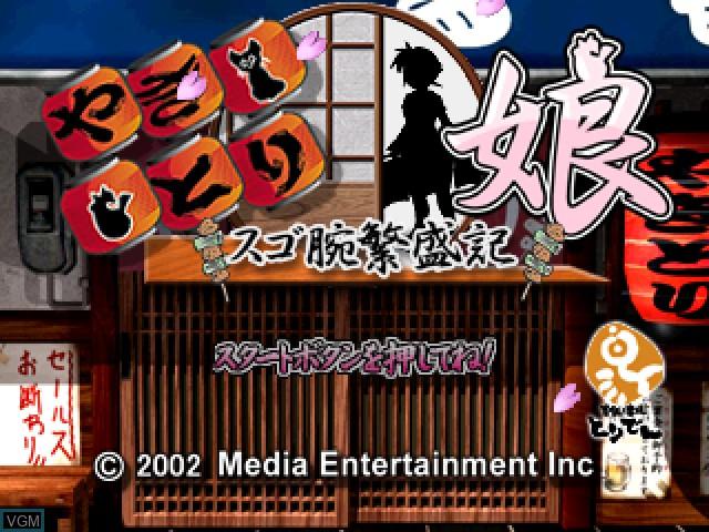 Title screen of the game Yakitori Musume - Sugo Ude Hanjouki on Sony Playstation