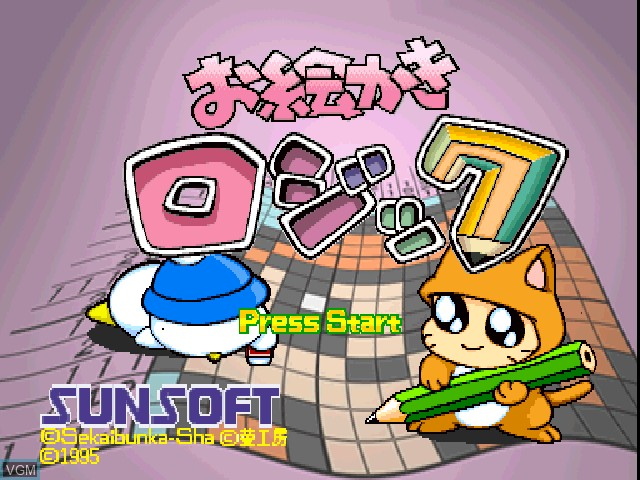 Title screen of the game Oh-chan no Oekaki Logic on Sony Playstation