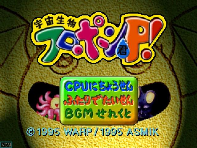 Title screen of the game Uchuu Seibutsu Furopon-kun P! on Sony Playstation