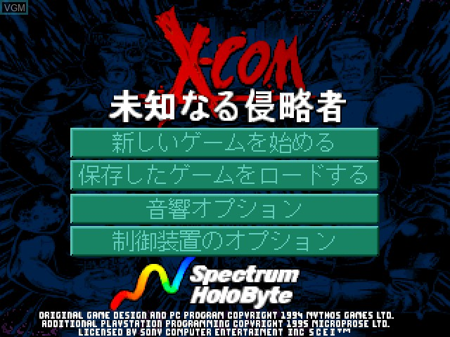 Title screen of the game X-COM - Michi Naru Shinryakusha on Sony Playstation