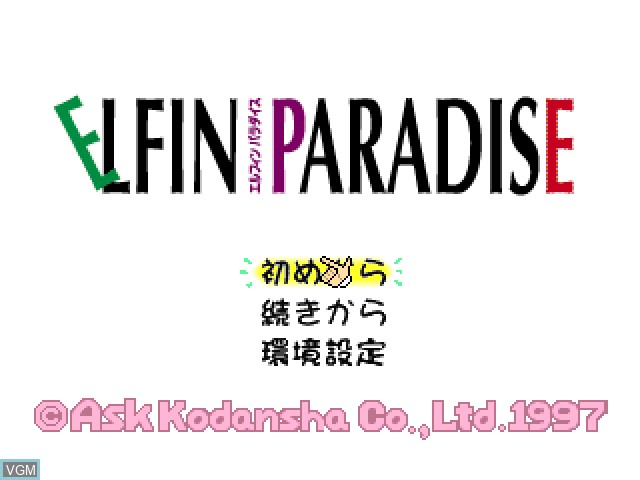 Title screen of the game Elfin Paradise on Sony Playstation
