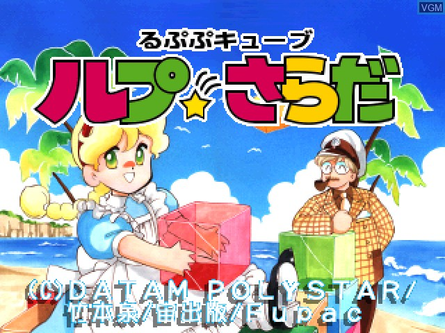 Title screen of the game Lupupu Cube - Lup Salad on Sony Playstation