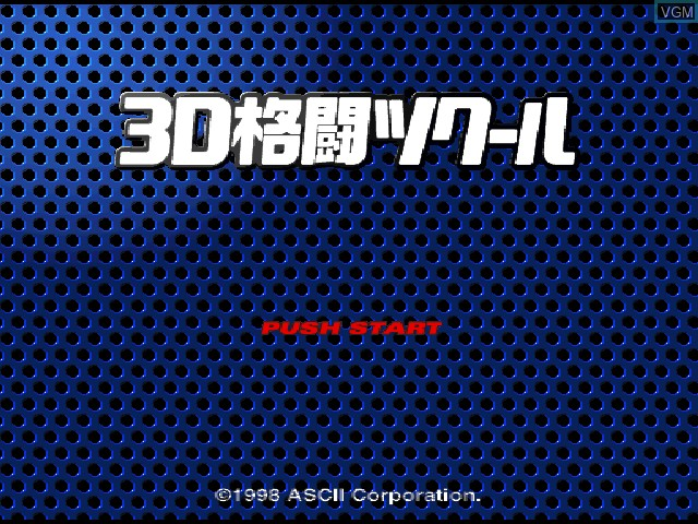 Title screen of the game 3D Kakutou Tkool on Sony Playstation