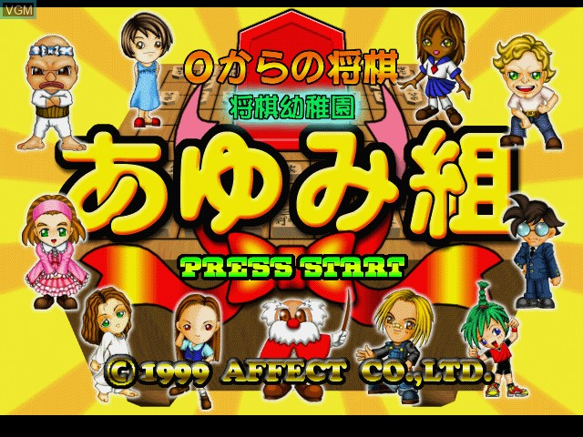 Title screen of the game 0 kara no Shougi - Shougi Youchien Ayumi-gumi on Sony Playstation