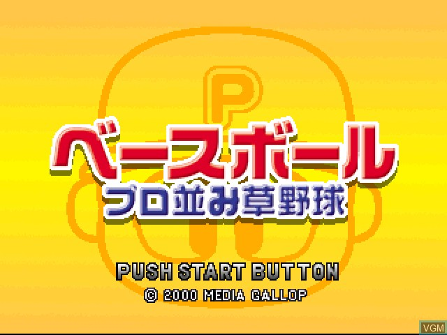 Title screen of the game Baseball - Pro-nami Kusayakyuu! on Sony Playstation