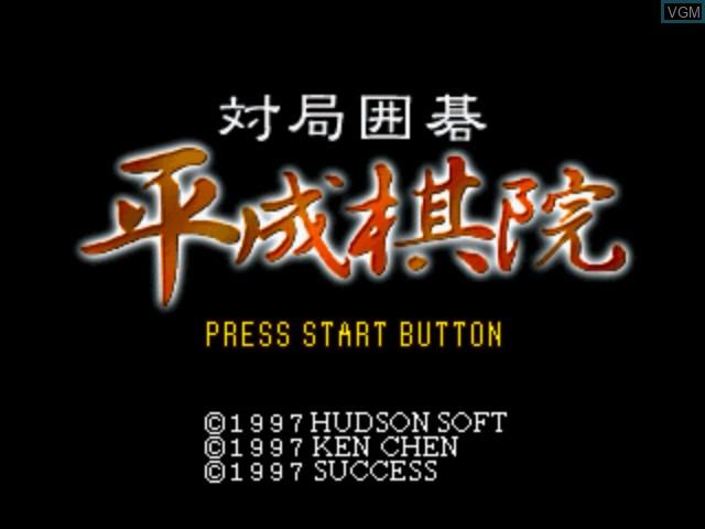 Title screen of the game Taikyoku Igo - Heisei Kiin on Sony Playstation