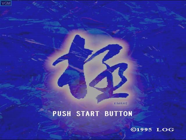 Title screen of the game Taikyoku Shougi - Kiwame on Sony Playstation