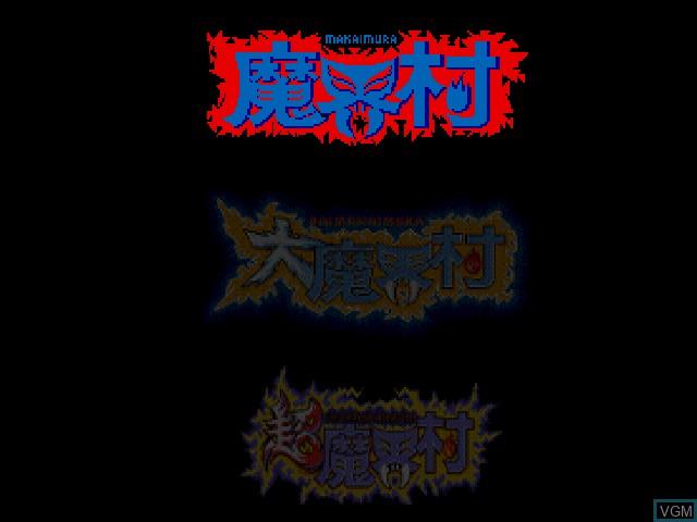Menu screen of the game Capcom Generation - Dai 2 Shuu Makai to Kishi on Sony Playstation