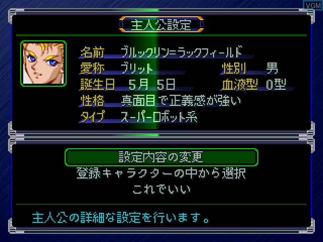 Menu screen of the game Super Robot Taisen Alpha on Sony Playstation