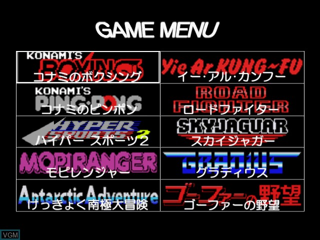 Menu screen of the game Konami Antiques - MSX Collection Vol. 1 on Sony Playstation