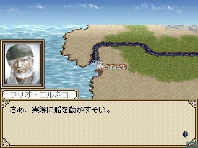 Menu screen of the game Daikoukai Jidai IV - Porto Estado on Sony Playstation