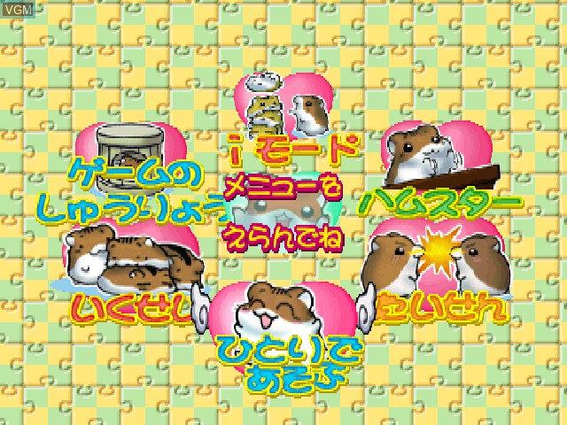 Menu screen of the game Hamster Club I on Sony Playstation
