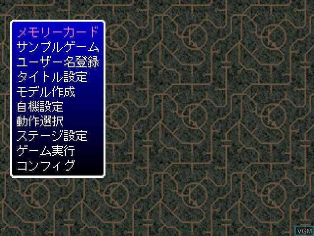 Menu screen of the game 3D Shooting Tkool on Sony Playstation