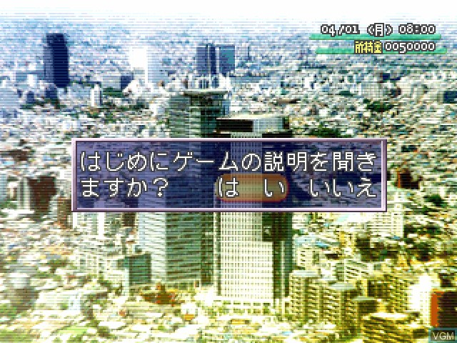 Menu screen of the game Adlib Ouji - ...to Fuyukai na Nakamatachi! on Sony Playstation