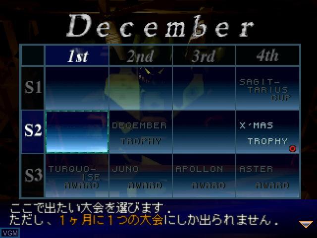 Menu screen of the game Afraid Gear on Sony Playstation