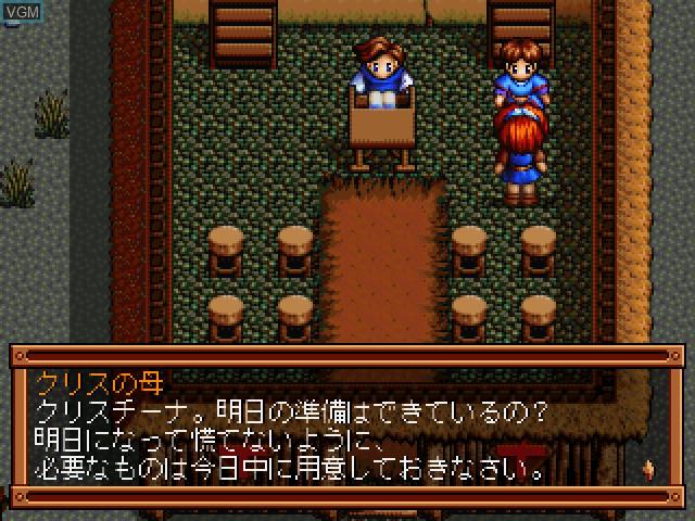 Menu screen of the game Legend of Heroes I & II, The - Eiyuu Densetsu on Sony Playstation