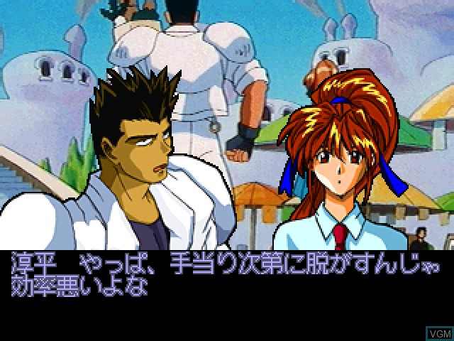 Menu screen of the game Elf wo Karu Mono Tachi - Kanzenban on Sony Playstation