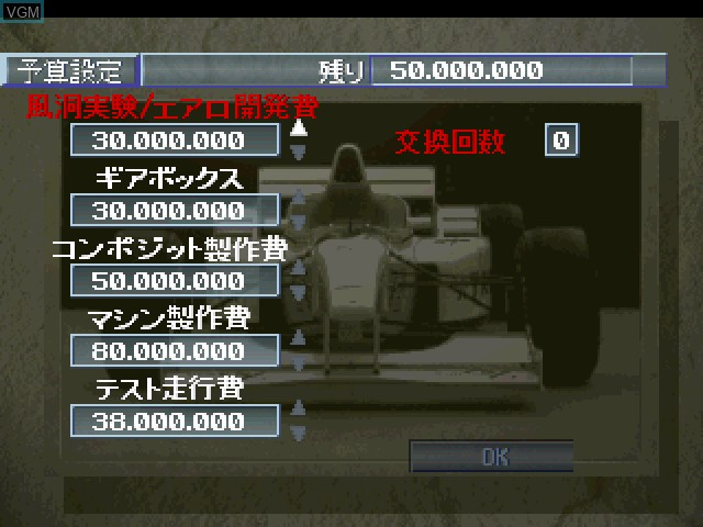 Menu screen of the game F1 GP Nippon no Chousen - Dome no Yabou on Sony Playstation