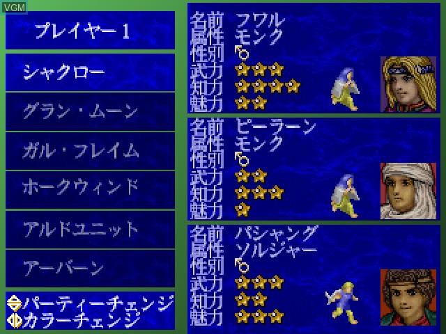 Menu screen of the game Falcata - Astran Pardma no Monshou on Sony Playstation