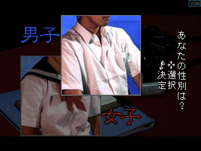 Menu screen of the game Gakkou de Atta Kowai Hanashi S on Sony Playstation