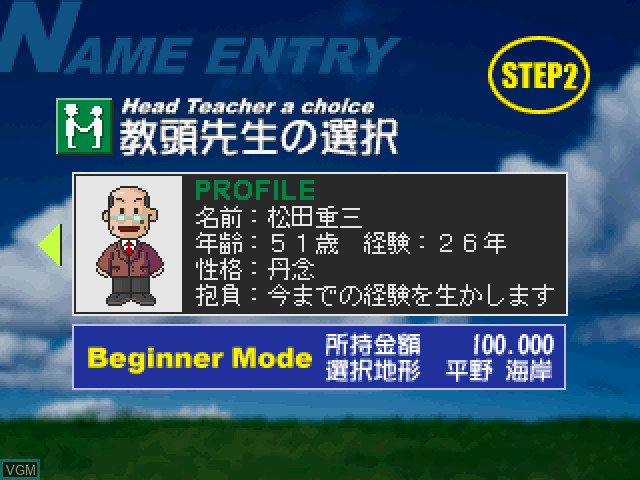 Menu screen of the game Gakkou o Tsukurou!! 2 on Sony Playstation