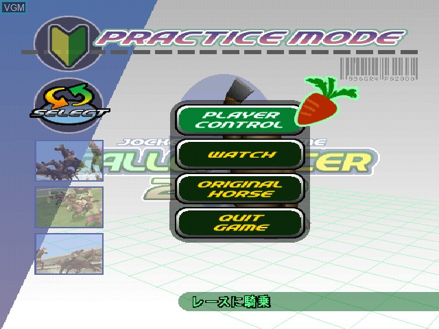Menu screen of the game Gallop Racer 2000 on Sony Playstation