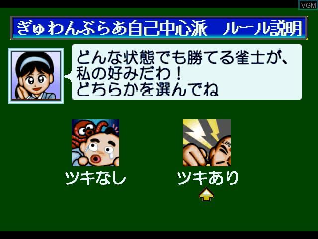 Menu screen of the game Gambler Jiko Chuushinha - Ippatsu Shoubu! on Sony Playstation