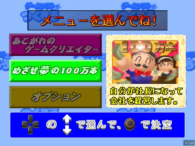 Menu screen of the game Gamesoft wo Tsukurou - Let's Be a Super Game Creator on Sony Playstation