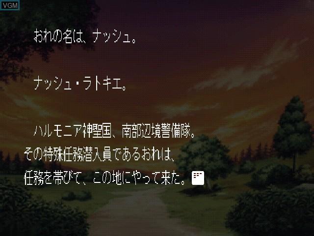 Gensou Suiko Gaiden Vol  1 - Harmonia no Kenshi for Sony