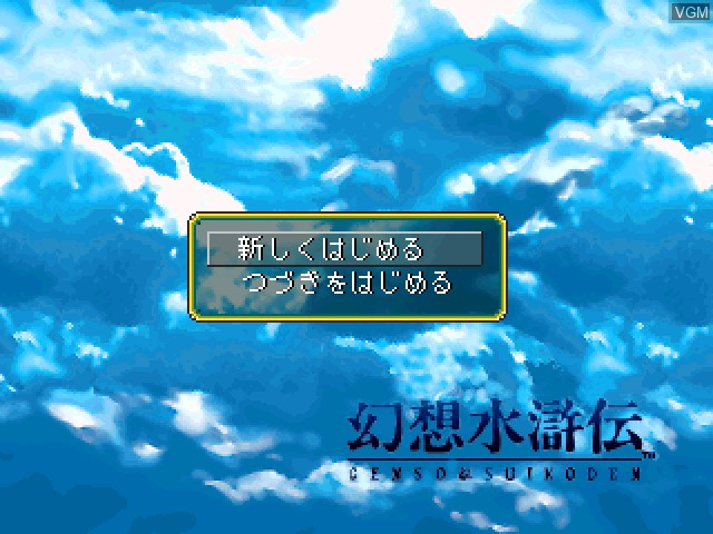 Menu screen of the game Gensou Suikoden on Sony Playstation