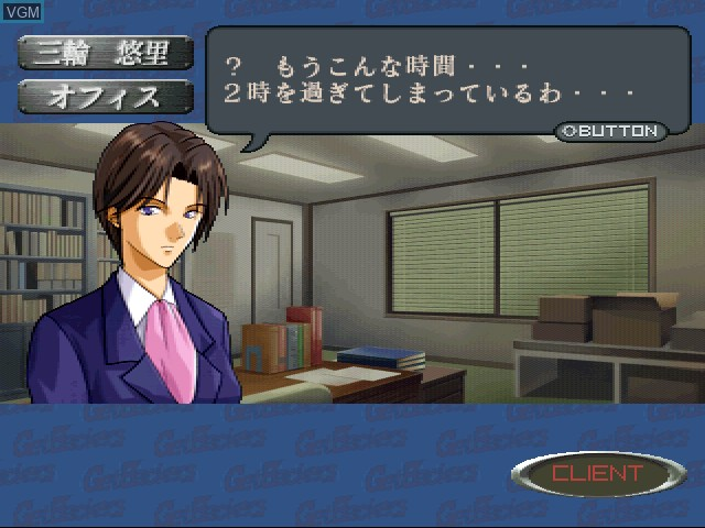 Menu screen of the game GetBackers - Dakkanya on Sony Playstation