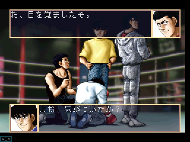 Menu screen of the game Hajime no Ippo - The Fighting! on Sony Playstation