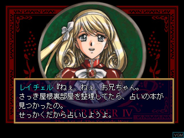 Menu screen of the game Langrisser IV & V Final Edition on Sony Playstation