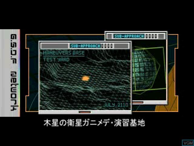 Menu screen of the game Juusou Kihei Valken 2 on Sony Playstation