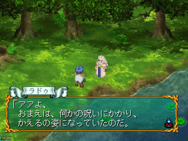 Menu screen of the game Kaeru no Ehon - Adventure for the Lost Memories on Sony Playstation