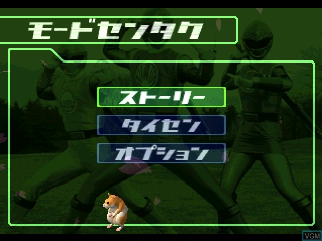 Menu screen of the game Ninpu Sentai Hurricanger on Sony Playstation